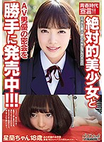 青春時代宣言!!絶対的美少女とAV男優の密会を勝手に発売中!!! ダウンロード