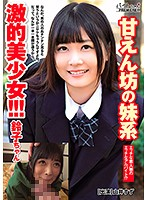 甘えん坊の妹系激的美少女!!!鈴子ちゃん 山井すず bcpv00128のパッケージ画像