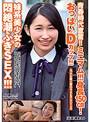 青春時代宣言!!ミニマム!!!身長150cm!おっぱいDカップ!!!妹系美少女の悶絶潮ふきSEX!!! 椿井えみ