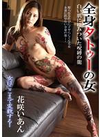 全身タトゥーの女 白い肌に棲みついた呪縛の龍 花咲いあん ダウンロード