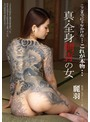 真・全身刺青の女(bda00033)
