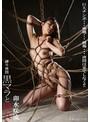 縛り拷問 黒マラと縄女 卯水咲流(bda00034)