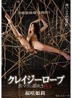 クレイジーロープ 黒マラと潮吹き縄女 桜咲姫莉 ダウンロード
