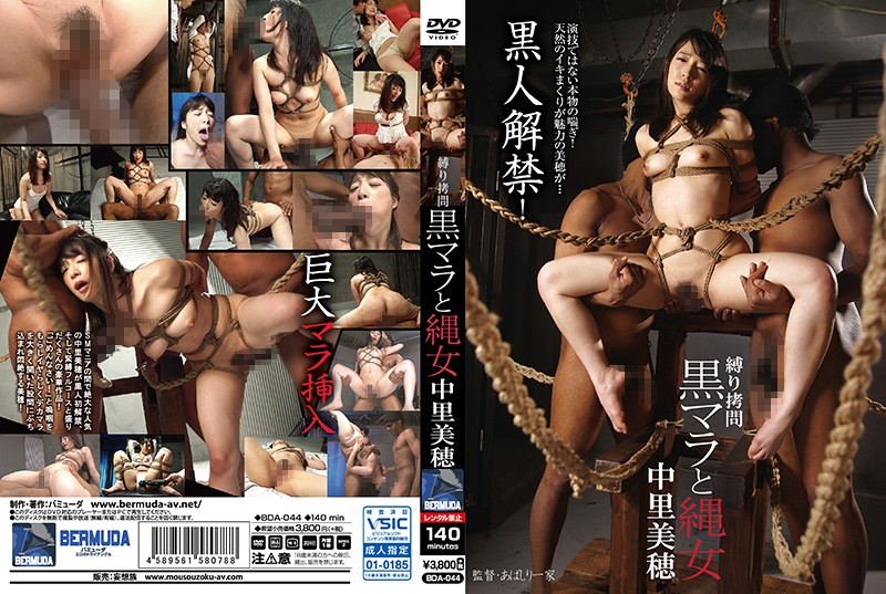 BDA-044 Tied-Up Torture Black Cock & Tied Up Girl Miho Nakazato