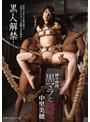 縛り拷問 黒マラと縄女 中里美穂(bda00044)