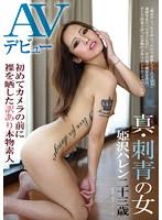 AVデビュー 真・刺青の女 姫沢ハレン 二十三歳