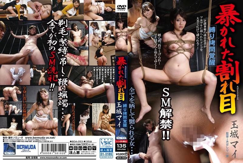 BDA-053 Binding Torture Awakening Exposed Crack Mai Tamaki