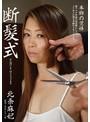 断髪式 北条麻妃(bda00064)