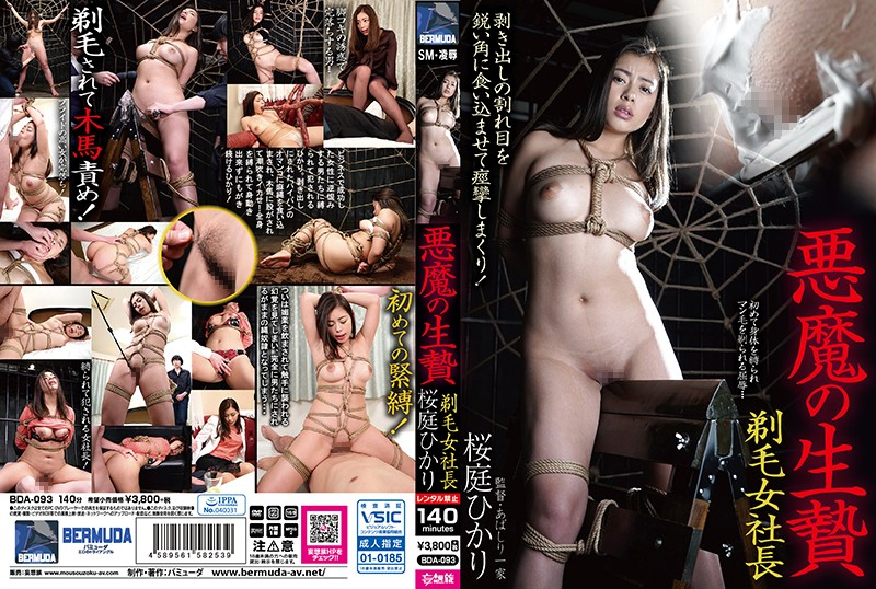 BDA-093 Devil's Sacrifice Shaved Female Boss Hikari Sakuraba