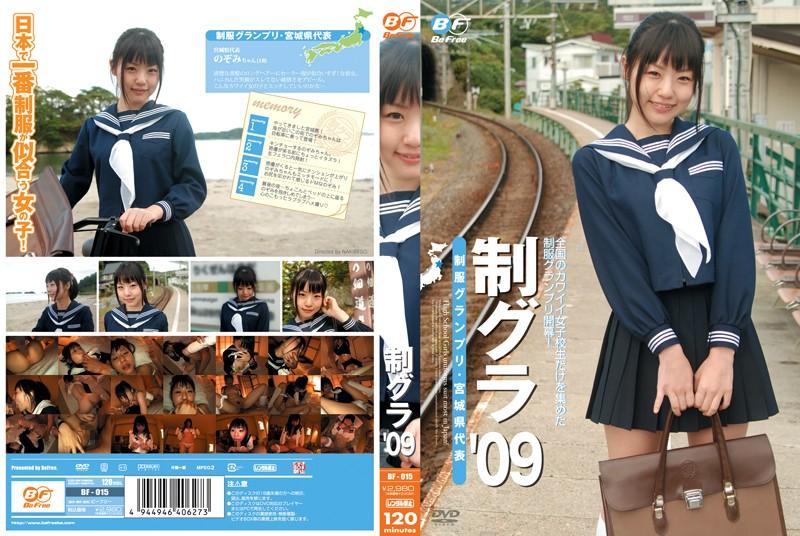 制グラ'09 – つぼみ