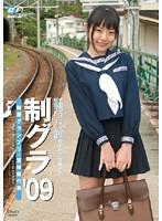 制グラ'09 つぼみ