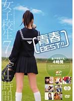 青春BEST!! ダウンロード