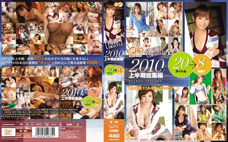 (bf00102)[BF-102] 青春BEST!! 2010年上半期総集編 20タイトル 8時間!!! 「全部見てくれなきゃだめだゾ」 ダウンロード