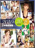 青春BEST!! 2010年上半期総集編 20タイトル 8時間!!! 「全部見てくれなきゃだめだゾ」 ダウンロード