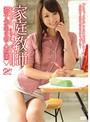 家庭教師 潤子先生の個人授業