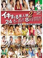 イキまくる素人娘2 24本番!!8時間!!