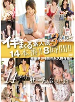 イキまくる素人娘3 14本番!!8時間!!