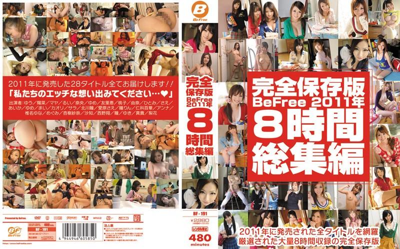 完全保存版BeFree2011年8時間総集編