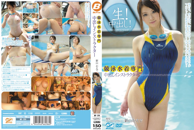 BF-211 Competitive Swimsuit Specialist Creampie Instructor Kaede Niyama