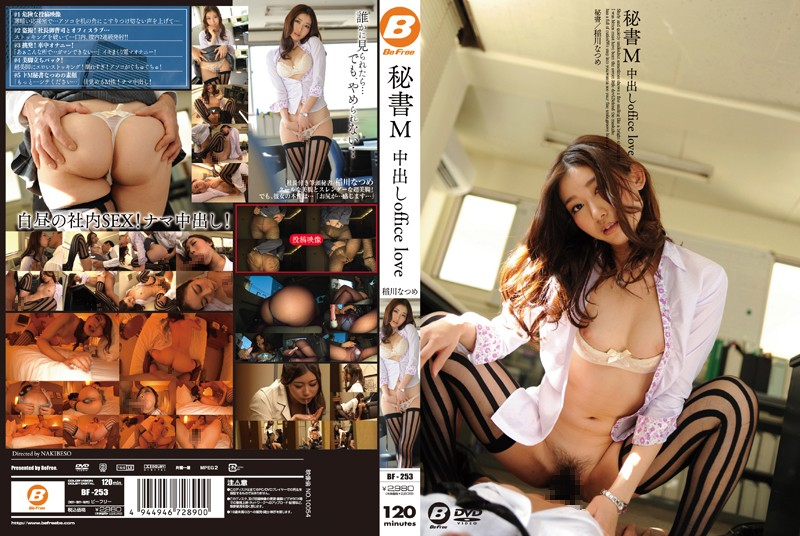BF-253 Secretary M Creampie Office Love Natsume Inagawa