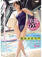 絶版マニアック水着満載!競泳水着専門 中出しインストラクター!ミスキャンパスの憂鬱 本田岬