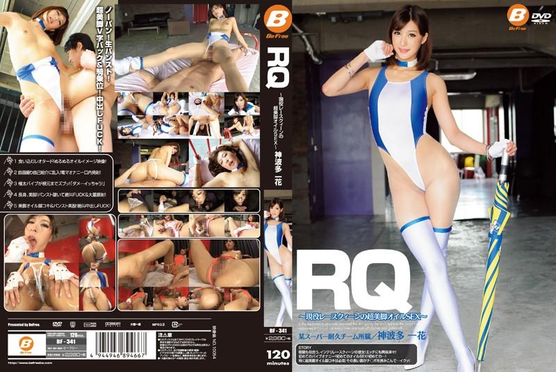RQ〜現役レースクィーンの超美脚オイルSEX〜 神波多一花
