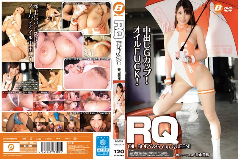 (bf00378)[BF-378] RQ 中出しGカップ!オイルFUCK! 香山美桜 ダウンロード