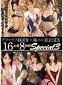 グラマラスBODY×極エロ着衣SEX 16本番8時間Special3