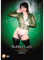 Rubber Lady ラバーに興奮する女 春菜はな