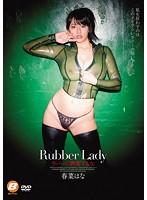Rubber Lady ラバーに興奮する女 春菜はな ダウンロード