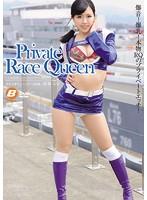 Private Race Queen 鈴森るな
