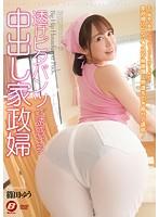 透けピタパンツで誘惑する中出し家政婦 篠田ゆう ダウンロード