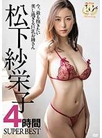 松下紗栄子4時間SUPERBEST ダウンロード