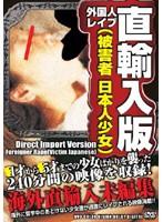 直輸入版 外国人レイプ(被害者 日本人少女) ダウンロード