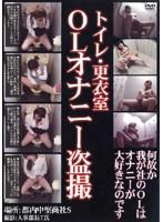 トイレ・更衣室 OLオナニー盗撮 ダウンロード