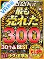 【VR】2020年度最も売れた30作品 300分BEST超豪華永久保存版
