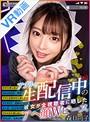 【VR】アプリで生配信中の彼女が全視聴者に晒したアヘ顔Wピース 森日向子