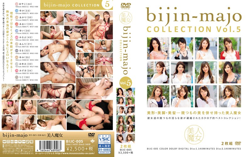 (bijc00005)[BIJC-005] 美人魔女COLLECTION Vol.5 ダウンロード