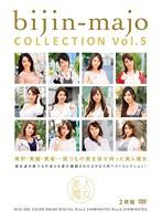 美人魔女COLLECTION Vol.5 ダウンロード