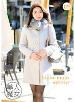 美人魔女 09 かおり(39)