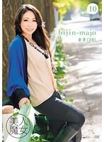 美人魔女 10 まき(39) ダウンロード