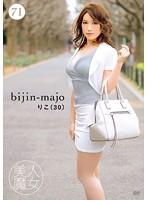 bijn00071[BIJN-071]美人魔女71 りこ 30歳