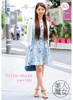 美人魔女83 じゅり 33歳 [BIJN-083]