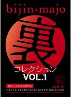 美人魔女 裏コレクション VOL.1 ダウンロード