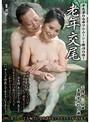 老年交尾 澤夫妻の古希フルムーン 〜勝沼の旅〜 澤すみれ