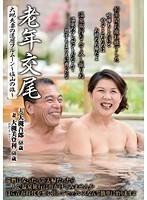 老年交尾 大槻夫妻の還暦フルムーン 〜塩山の旅〜 大槻美登利 ダウンロード