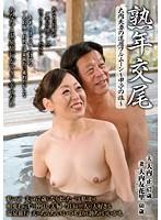 熟年交尾 大内夫妻の還暦フルムーン 〜甲子の旅〜 大内友花里 ダウンロード