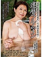還暦フルムーン 遠田夫妻の熟年交尾 下部温泉の旅 遠田恵未 ダウンロード