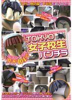 TOKYO 女子校生パンチラ ダウンロード
