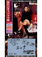 憧れのキャバクラ嬢Vol.5 エレナ